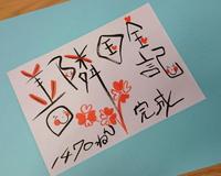 1470年 瑞渓周鳳の日本最初の外交史『善隣国宝記』完成