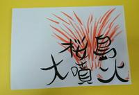 1471年 桜島大噴火(文明の大噴火)