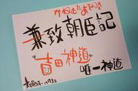 1473年 吉田兼致が日記『兼致朝臣記』記述開始