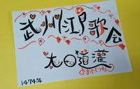 1474年 太田道灌が『武州江戸歌合』を開催