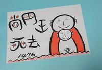 1476年 尚円王(しょうえんおう)が死去