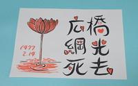 1477年 広橋綱光(ひろはしつなみつ)が死去