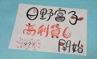 1477年 日野富子が高利貸し開始