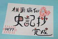 1477年 史記注釈書『史記抄(しきしょう)』完成