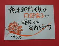1479年 後土御門天皇が日野富子に略装での参内を許可