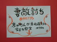 1479年 京の町人が赤松政則の家臣を妻敵討ち(めがたきうち)