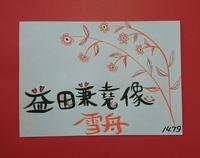 1479年 『益田兼堯(ますだかねたか)像』完成