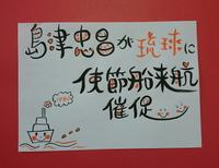 1480年 島津忠昌が琉球に使節船来航を催促