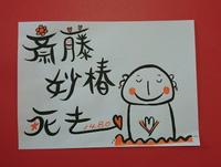 1480年 斎藤妙椿(さいとうみょうちん)が死去