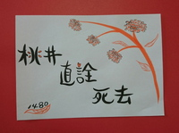 1480年 桃井直詮(もものいなおあきら)が死去