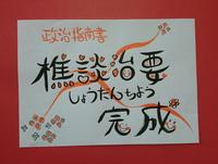 1480年 政治指南書『樵談治要(しょうだんちよう)』完成
