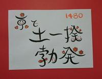 1480年 京で土一揆が勃発