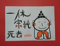 1481年 禅僧・一休宗純(いっきゅうそうじゅん)が死去