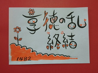 1482年 享徳(きょうとく)の乱が終結