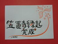 1482年 『笠置寺縁起(かさぎでらえんぎ)』完成