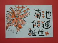 1482年 菊池能運(きくちよしかず)誕生