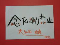 1483年 大和国奈良での念仏踊りが禁止に
