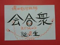 1484年 堺の自治組織『会合州(えごうしゅう)』誕生