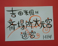 1484年 吉田兼倶が斎場所大元宮を造営
