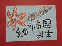 1484年 細川高国(ほそかわたかくに)誕生