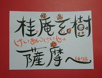 1478年 儒学者・桂庵玄樹(けいあんげんじゅ)が薩摩に来訪