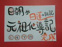 1478年 日蓮の伝記『元祖化導記(がんそけどうき)』完成