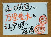 1485年 太田道灌が万里集九を江戸城に招待