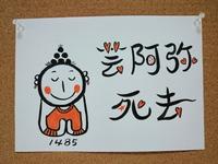 1485年 芸阿弥(げいあみ)死去