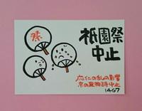 1467年6月7日京の祇園御霊会(ぎおんごりょうえ)が中止になる
