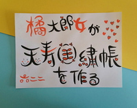 622年 橘大郎女が天寿国繍帳(てんじゅこくしゅうちょう)を作る