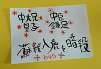 645年 乙巳の変(いっしのへん、おっしのへん)