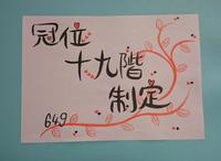 649年 冠位十九階(かんいじゅうきゅうかい)を制定