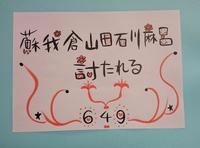 649年 蘇我倉山田石川麻呂討たれる