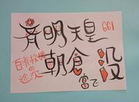 661年 斉明天皇崩御