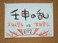 672年 壬申の乱(じんしんのらん)