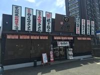 味噌ラーメン鈴屋