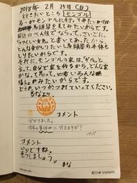 パパとこうかん日記