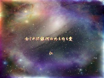 フォト575『 念じれば銀河の外も内も愛 』zck0301