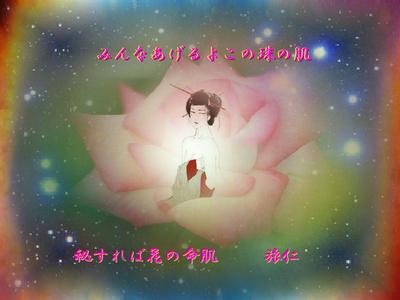 フォト都々逸『 みんなあげるよこの珠の肌 秘すれば花の命肌 』tr3101
