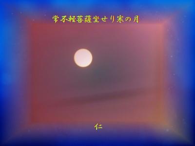フォト575zk0303『 常不軽菩薩坐(いま)せり寒の月 』sk03