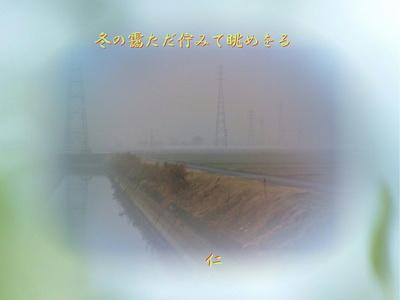 フォト575zk1001『 冬の靄ただ佇みて眺めをる 』sk10