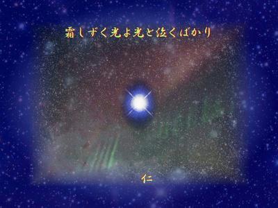 フォト575zk2802『 霜しずく光よ光と泣くばかり 』sk28