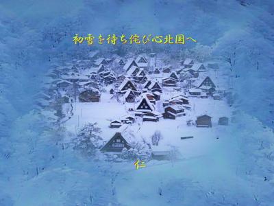 フォト575『 初雪を待ち侘び心北国へ 』zm0301