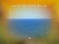 『 はるかまで波のおだやか冬はじめ 』めぐり逢い良寛さんzm0501sm04