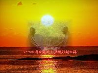 『 いつの日か見たし夕焼け越の海 』めぐり逢い良寛さんzt2301st23