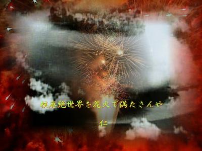 フォト575『 核廃絶世界を花火で満たさんや 』zr0301ss28