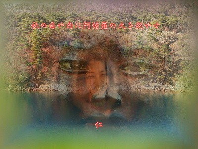 『 秋の日や内に阿修羅の火を燃やせ 』