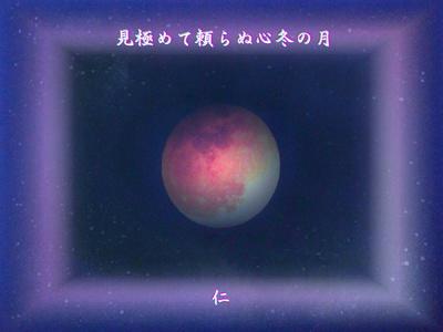 フォト575『 見極めて頼らぬ心冬の月 』zry1104