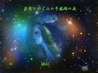 フォト575『 恩寵のめぐみの予感緑の夜 』ts2901