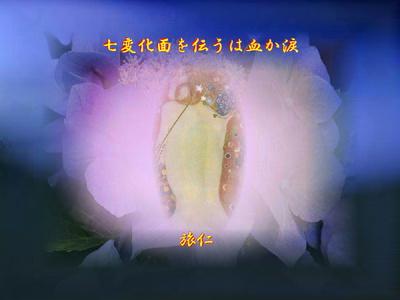 フォト都々逸『 主に届かで呼ぶ声涸れて 文字文字身内のさ乱るゝ 』tt1501